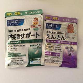 FANCL - 内脂サポート  えんきん