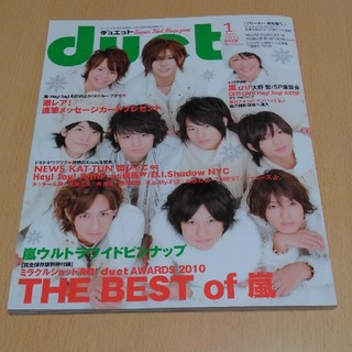 ヘイセイジャンプ(Hey! Say! JUMP)のduet1月号 表紙 Hey!Say!JUMP(男性アイドル)