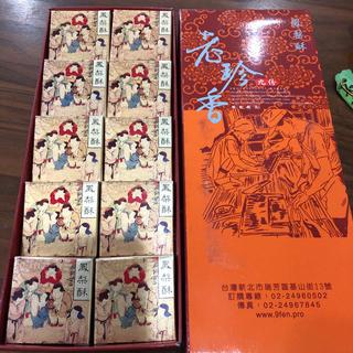 台湾 台北九份老舖『老珍香餅店』パイナップルケーキ