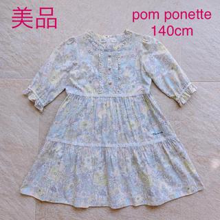 ポンポネット(pom ponette)のtune8802様ご専用☆ 140cm ワンピース 4点(ワンピース)