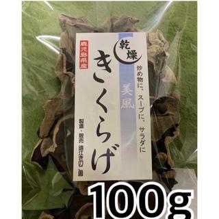きくらげ 100g 鹿児島県産 乾燥キクラゲ ダイエット 無農薬 国産