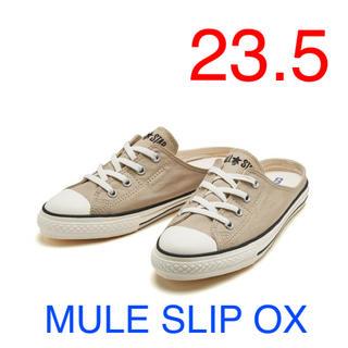 コンバース(CONVERSE)の未使用! 23.5 ALL STAR MULE SLIP OX ベージュ(サンダル)