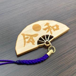 【ヒノキ使用】名入れ可 レーザー彫刻 「令和」キーホルダー(扇Ver.)(キーホルダー/ストラップ)