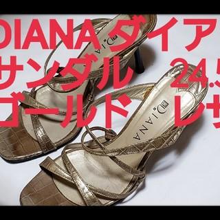 DIANA ダイアナ サンダル 24.5 ゴールド レザー(サンダル)