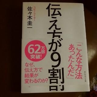 ダイヤモンドシャ(ダイヤモンド社)の伝え方が9割(その他)