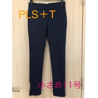PLST - PLS+T ストレッチパンツ(裾ファスナー付)