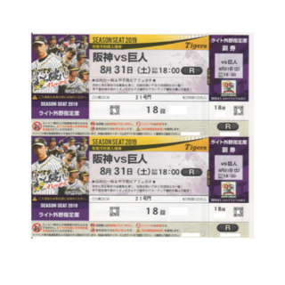ハンシンタイガース(阪神タイガース)の●阪神vs巨人 8/31 甲子園●ライト外野指定席 2枚分(野球)