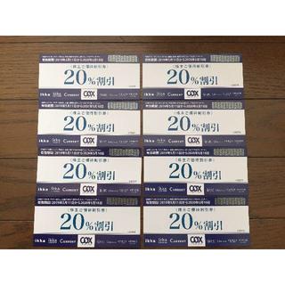 イッカ(ikka)の【送料無料】COX 20%割引券 8枚 #2(ショッピング)