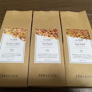大人気♪ティートリコ3セット(茶)