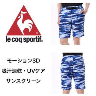ルコックスポルティフ(le coq sportif)の 新品 ルコック メンズ  ショートパンツ ゴルフウェア  春夏モデル(ウエア)