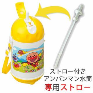 アンパンマン - [新品未使用]アンパンマン水筒専用ストロー