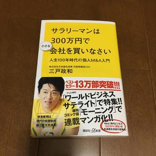 コウダンシャ(講談社)のサラリーマンは300万円で小さな会社を買いなさい 人生100年時代の個人M&A…(ビジネス/経済)