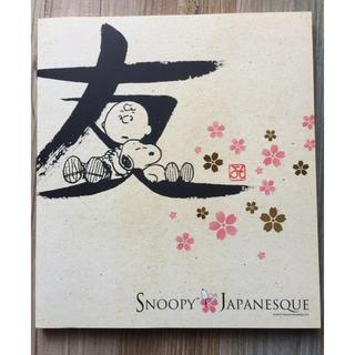 スヌーピー(SNOOPY)のSNOOPY JAPANESQUE 図録(アート/エンタメ)