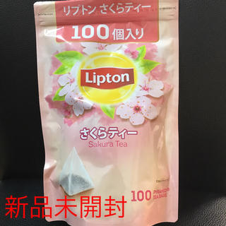 リプトン さくらティー 100パック入り 未開封(茶)