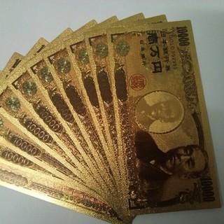 透かし入りGOLD 9ゾロ目の金箔一万円札 10枚セット(^^)