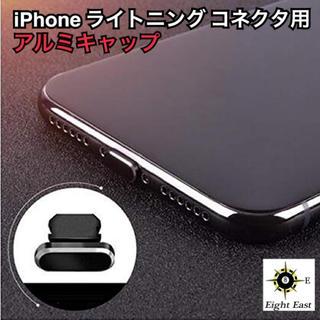 アイフォーン(iPhone)のiPhone ライトニング キャップ(ストラップ/イヤホンジャック)