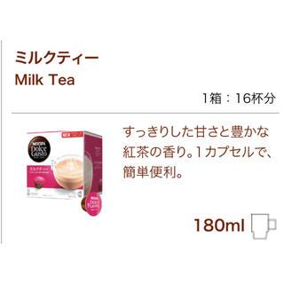 ネスレ(Nestle)の16個入☆おまけ付☆ネスカフェ ドルチェグスト ミルクティ カプセル (茶)