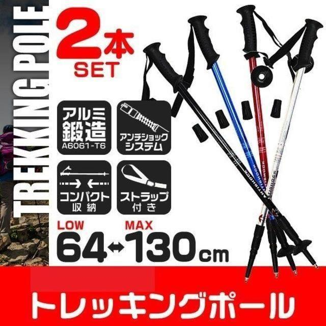 【軽量アルミ製】トレッキングポール 2本セット  登山用杖 スポーツ/アウトドアのアウトドア(登山用品)の商品写真