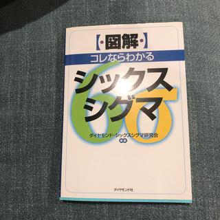 ダイヤモンドシャ(ダイヤモンド社)の図解シックスシグマ(語学/参考書)