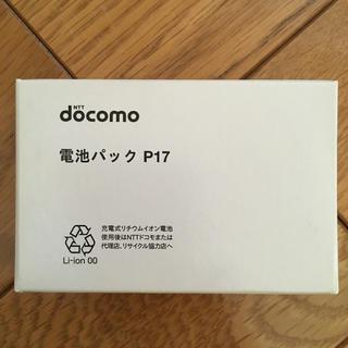 パナソニック(Panasonic)のNTTドコモ 電池パック P17(バッテリー/充電器)