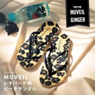 ミュベールワーク(MUVEIL WORK)のジンジャー6月号付録  ビーチサンダル(ビーチサンダル)