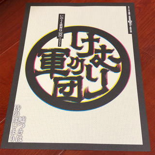 けむりの軍団 フライヤー (印刷物)