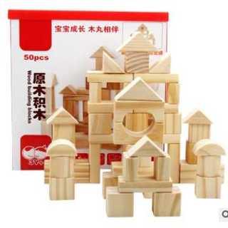 積み木 木製 50ピース入り プレゼント 誕生日プレゼント知育玩具