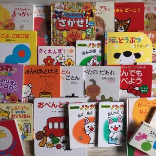 赤ちゃん向け絵本 大量 50冊セット