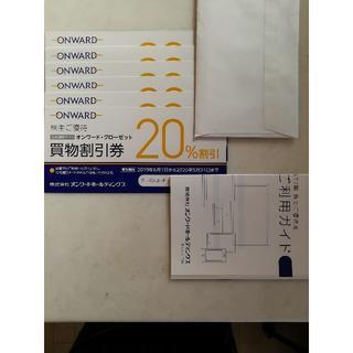 ニジュウサンク(23区)のオンワード 株主優待券 20%割引券6枚(ショッピング)
