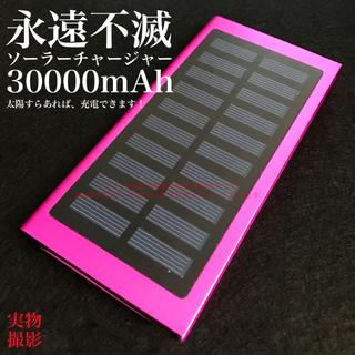 即購入OK 30000mAh ソーラー モバイルバッテリー 大容量 ローズ
