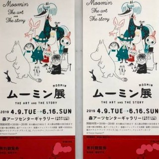 ムーミン展 無料招待券2枚(ペア) 森アーツセンターギャラリー