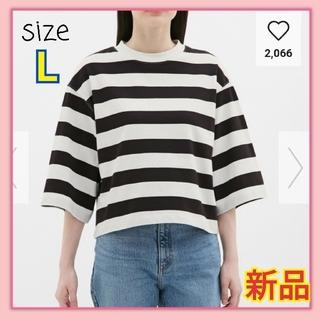 ジーユー(GU)の新品 GU ボーダークロップドT (7分袖) JN(Tシャツ(長袖/七分))