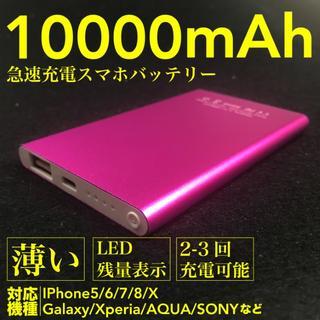 超薄型 10000mh モバイルーバッテリー 新品 ローズ