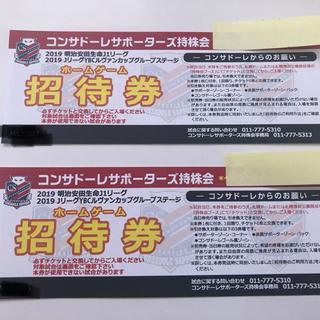【お得!】コンサドーレホームゲーム招待券2枚(その他)