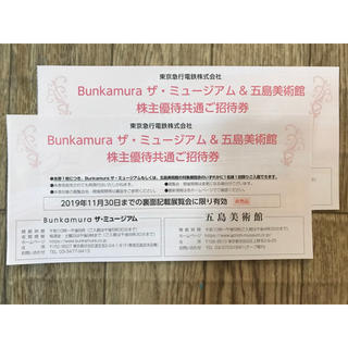 東急株主優待 Bunkamura ザ・ミュージアム 株主優待招待券 2枚組