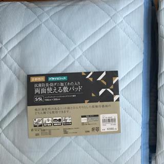 西川 - 新品 京都西川 両面使える敷きパッド シングルサイズ