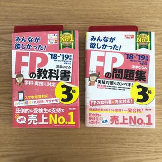 タックシュッパン(TAC出版)の【FP3級】FPの教科書・問題集 セット(資格/検定)