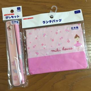 ミキハウス(mikihouse)の新品 ミキハウス リーナちゃん はし ランチバッグ(ランチボックス巾着)