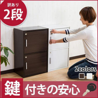 訳あり 収納ボックス 鍵付 扉付 2段ボックス 鍵付き扉 収納家具 シンプル
