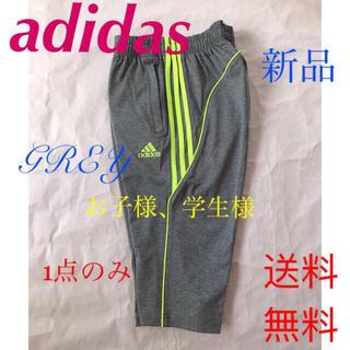 adidas - (新品)adidas‼️人気の七分パンツ‼️杢グレーお洒落
