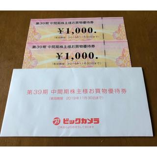 ビックカメラ 株主優待券 2000円分