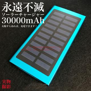即購入OK 30000mAh ソーラー モバイルバッテリー 大容量 ブルー