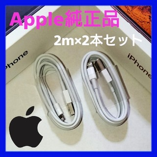iPhone - iPhone 純正 ライトニングケーブル 2m 2本 迅速対応