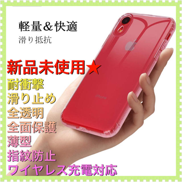 アイフォンのカバー 、 【全面保護!】iPhone XR ケース クリアの通販 by まき♡令和セール中‼︎|ラクマ