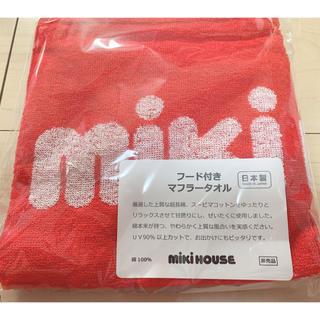mikihouse - 非売品 ミキハウス フード付きマフラータオル ②
