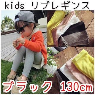女の子 リブレギンスパンツ 130cm ブラック 黒 キッズ 子供服 スパッツ(パンツ/スパッツ)