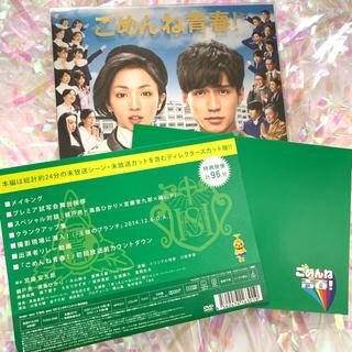 ニュース(NEWS)のごめんね青春!DVD BOX(TVドラマ)