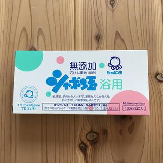 シャボンダマセッケン(シャボン玉石けん)のシャボン玉 せっけん 浴用(ボディソープ/石鹸)