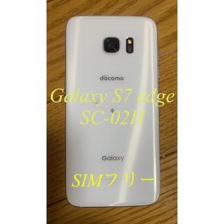 SAMSUNG - 美品✩.*˚Galaxy S7 edge SC-02H SIMフリー
