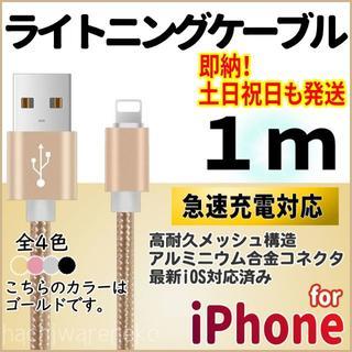 アイフォーン(iPhone)の iPhone 充電ケーブル 1m ゴールド 充電器 ライトニングケーブル コー(バッテリー/充電器)